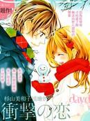 True Love漫画37