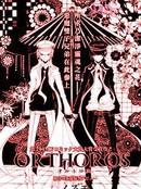 ORTHOROS漫画
