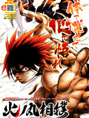 火之丸相扑漫画22