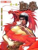 李小龙·截拳漫画